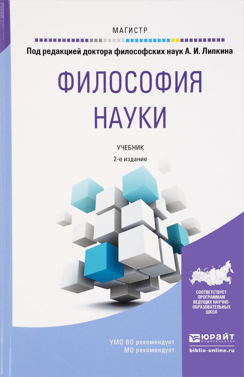 Философия науки. Учебник