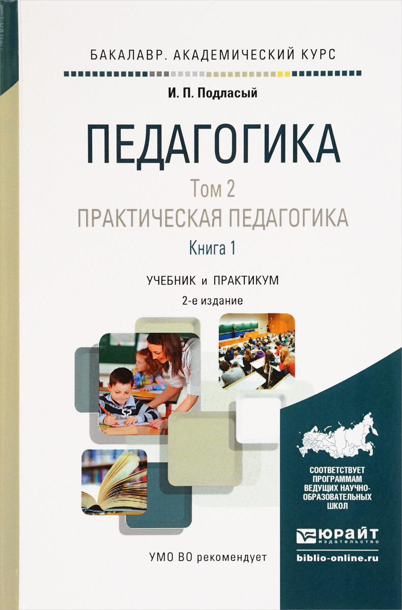 Педагогика. Учебник. В 2 томах. Том 2. Практическая педагогика. В 2 книгах. Книга 1