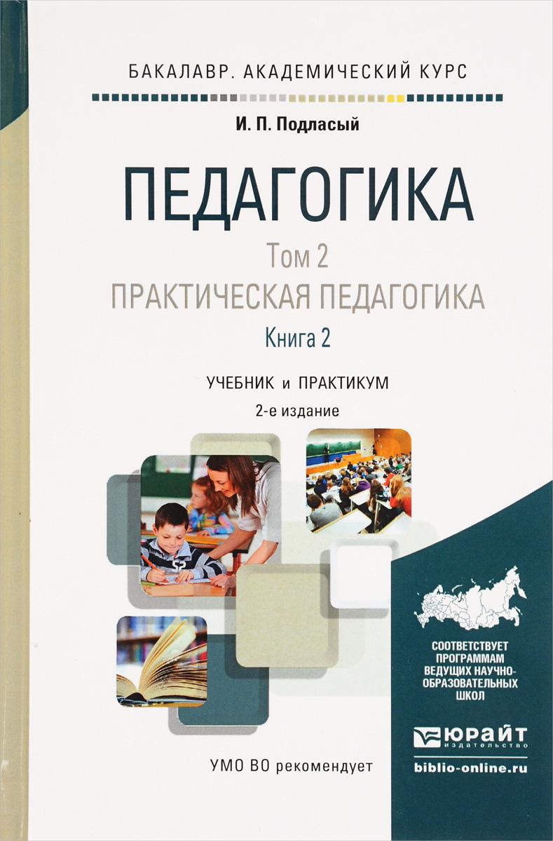 Педагогика. Учебник. В 2 томах. Том 2. Практическая педагогика. В 2 книгах. Книга 2