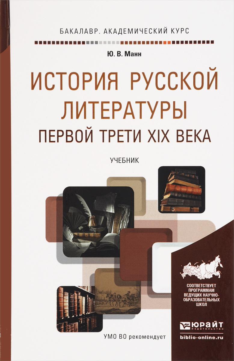 История русской литературы первой трети XIX века. Учебник для академического бакалавриата