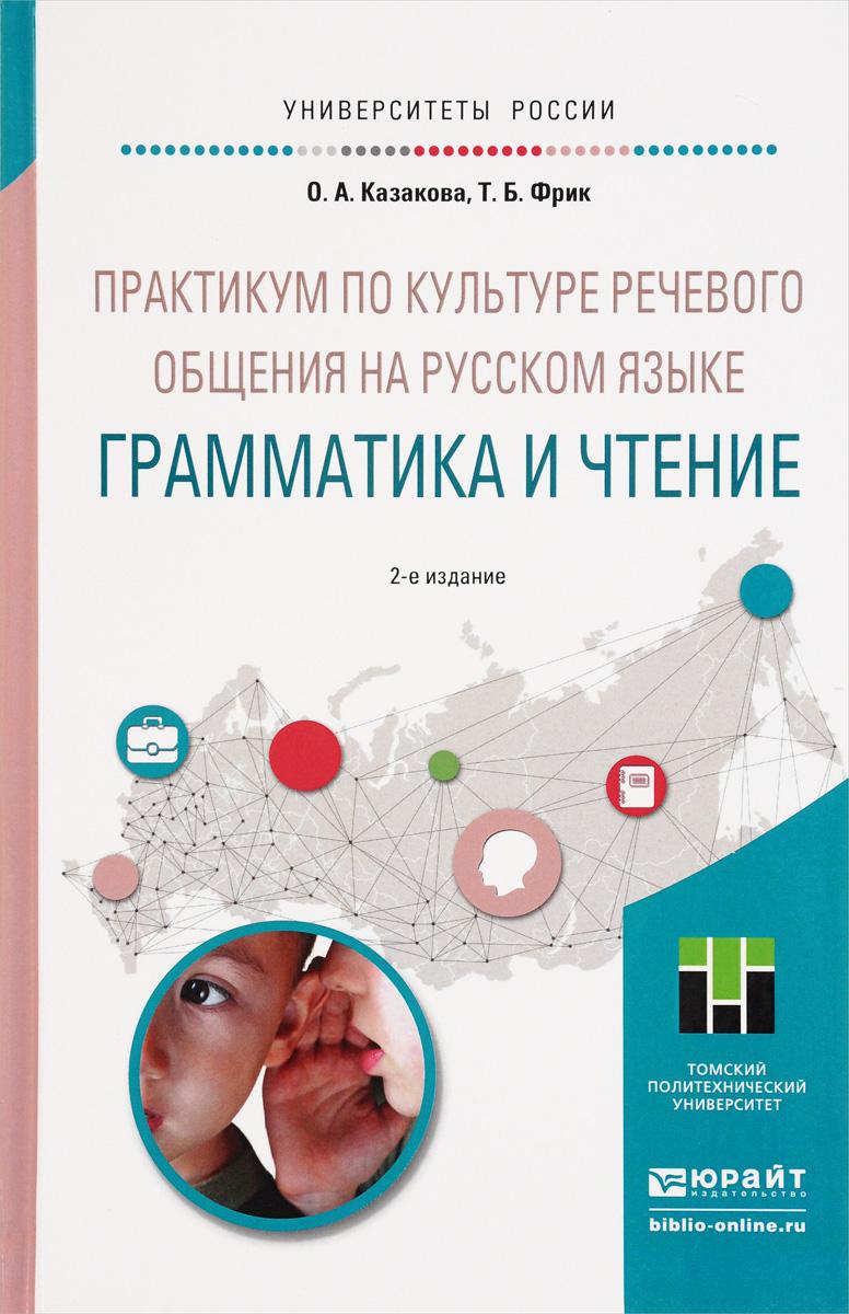 Практикум по культуре речевого общения на русском языке. Грамматика. Учебное пособие
