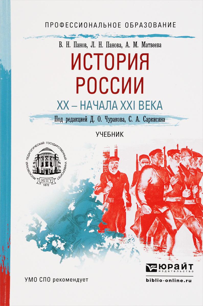 История России XX - начала XXI века. Учебник для СПО