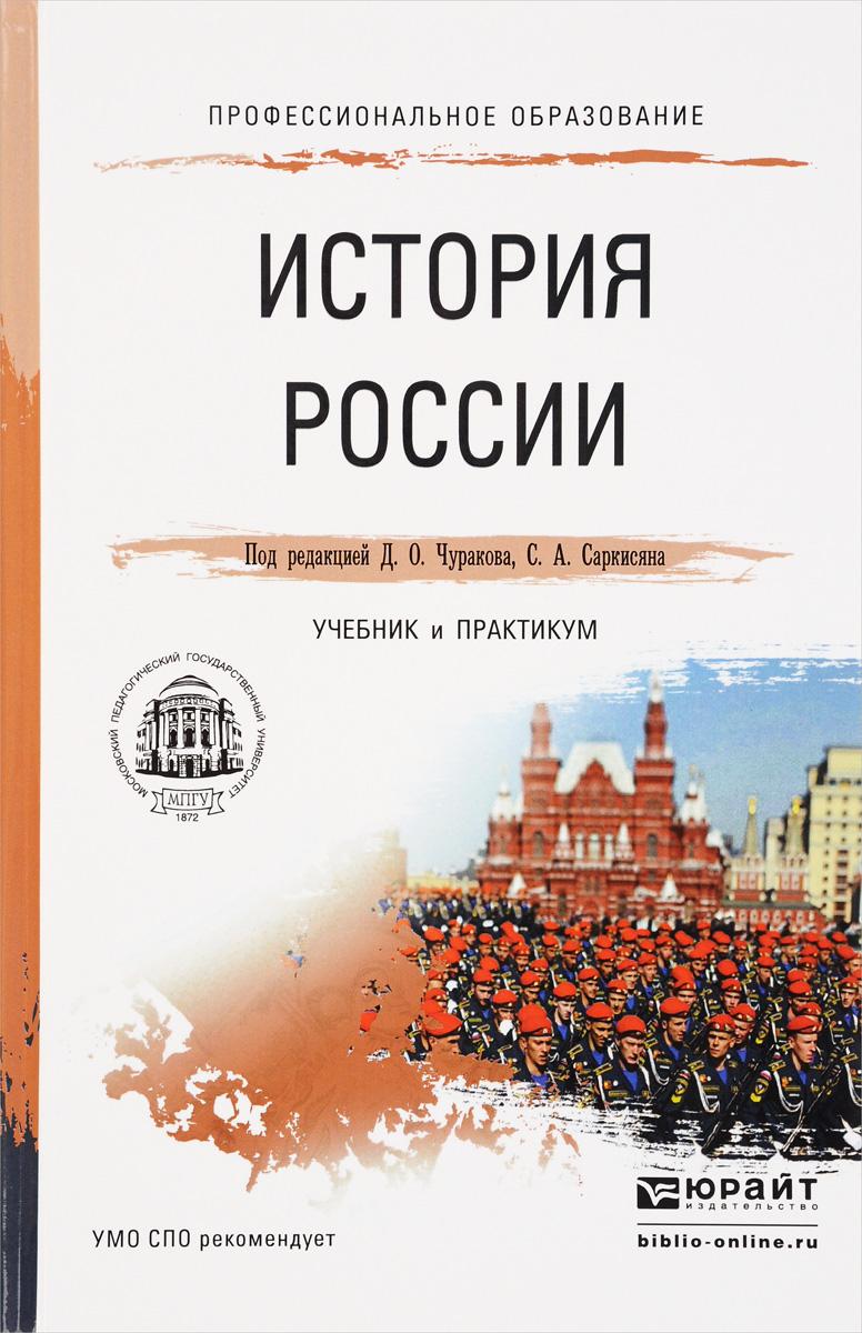 История России. Учебник и практикум