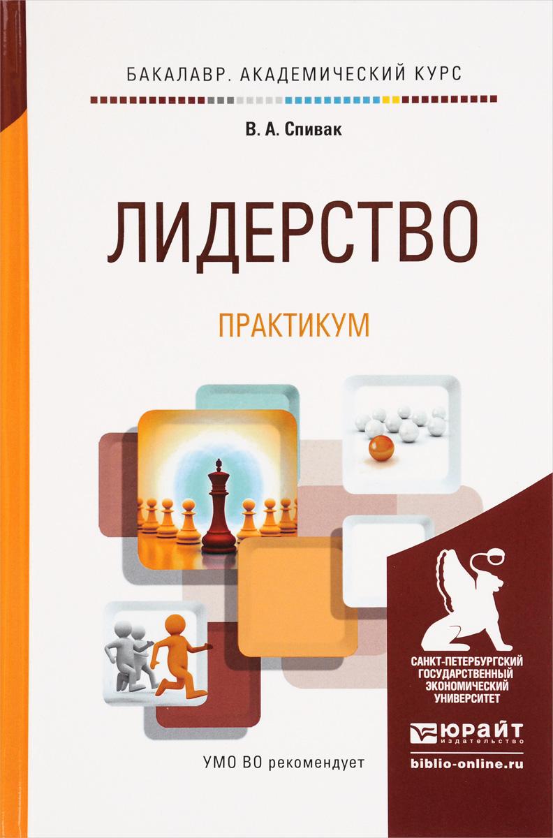 Лидерство. Практикум. Учебное пособие для академического бакалавриата