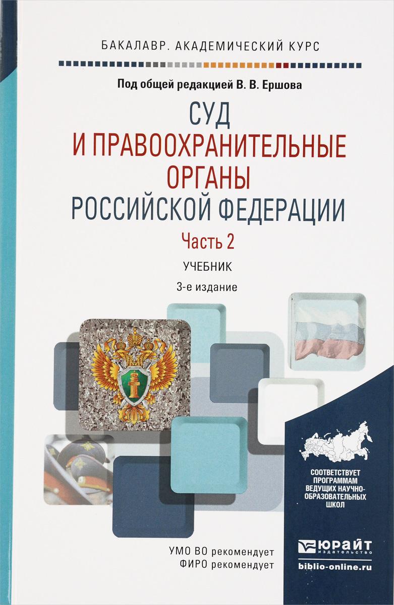 Суд и правоохранительные органы Российской Федерации. В 2 частях. Часть 2. Учебник