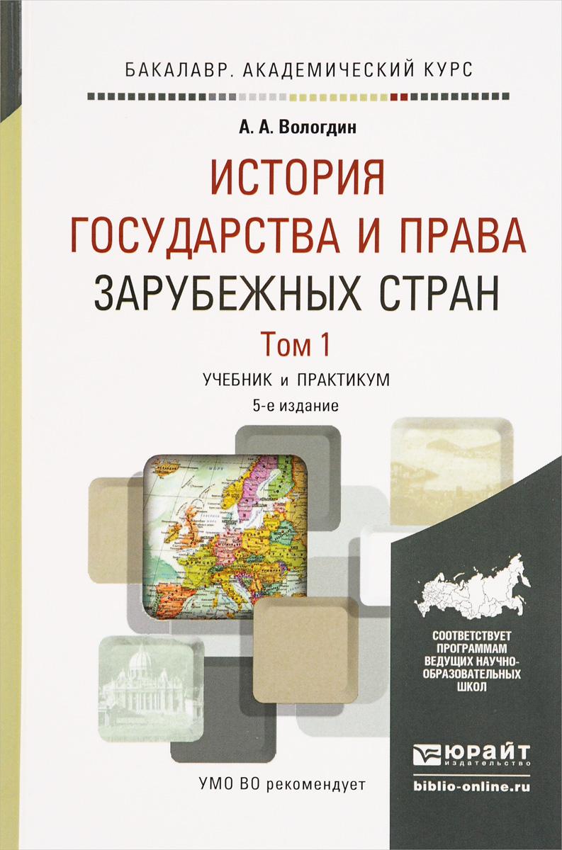 История государства и права зарубежных стран. Учебник. В 2 томах. Том 1