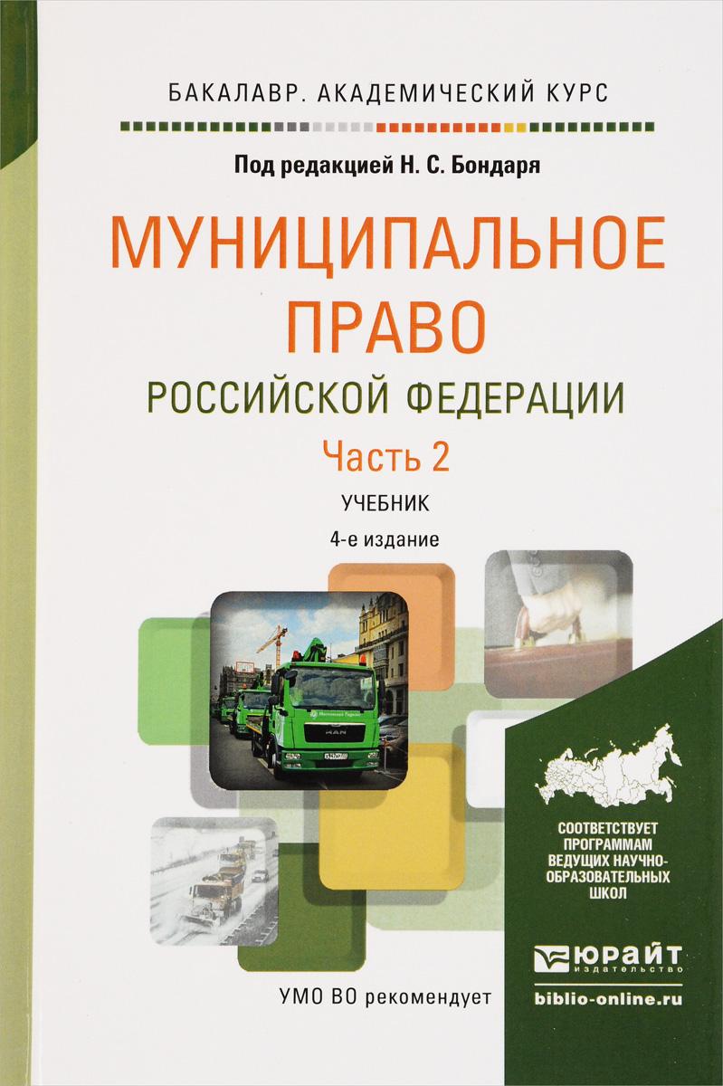 Муниципальное право Российской Федерации. Учебник для академического бакалавриата. В 2 частях. Часть 2