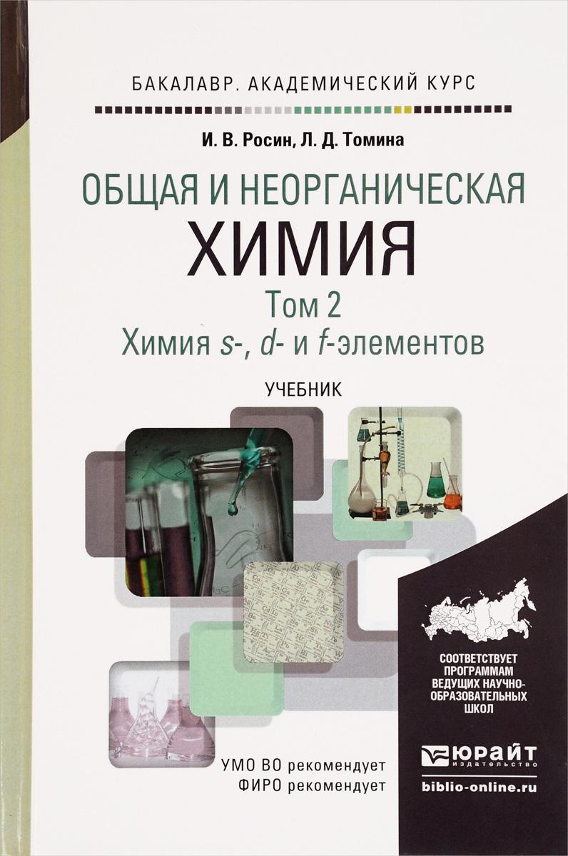 Общая и неорганическая химия. Учебник. В 3 томах. Том 2. Химия s-, d- и f-элементов