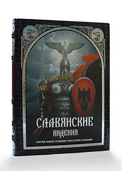 Славянские видения (подарочное издание)
