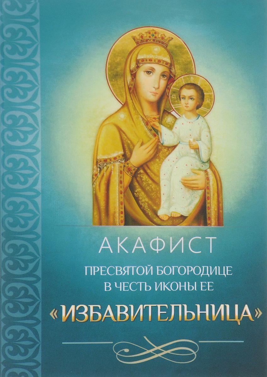 Перевод Перевод Икона Понятие Перевод Понятие Молитвы
