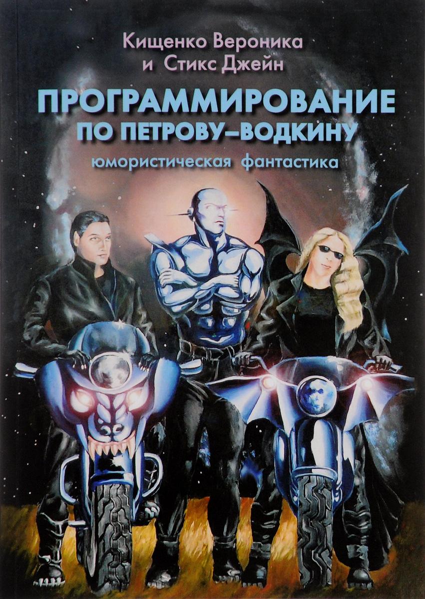 Программирование по Петрову-Водкину