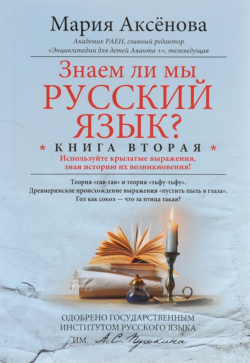 Знаем ли мы русский язык? Используйте крылатые выражения, зная историю их возникновения! Книга 2