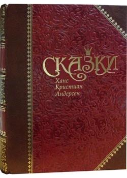 Г. Х. Андерсен. Сказки и истории (эксклюзивное подарочное издание)