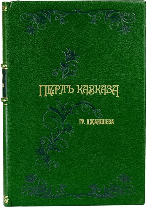 Перл Кавказа (Боржом. - Абастуман). Впечатления и мысли туриста