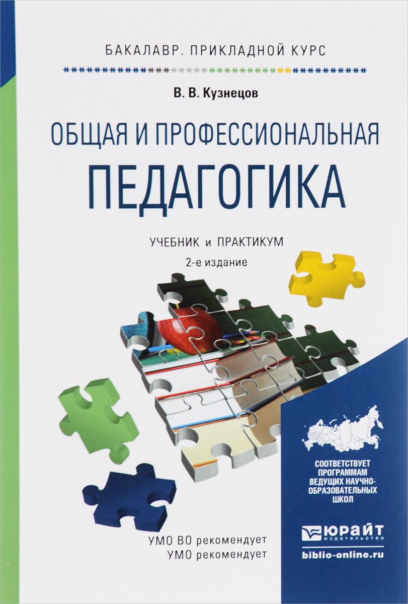 Общая и профессиональная педагогика. Учебник и практикум