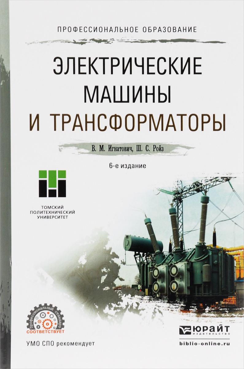 Электрические машины и трансформаторы. Учебное пособие