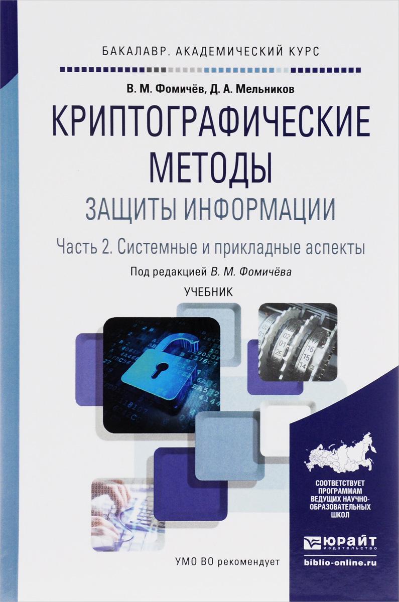 Криптографические методы защиты информации. В 2 частях. Часть 2. Системные и прикладные аспекты. Учебник