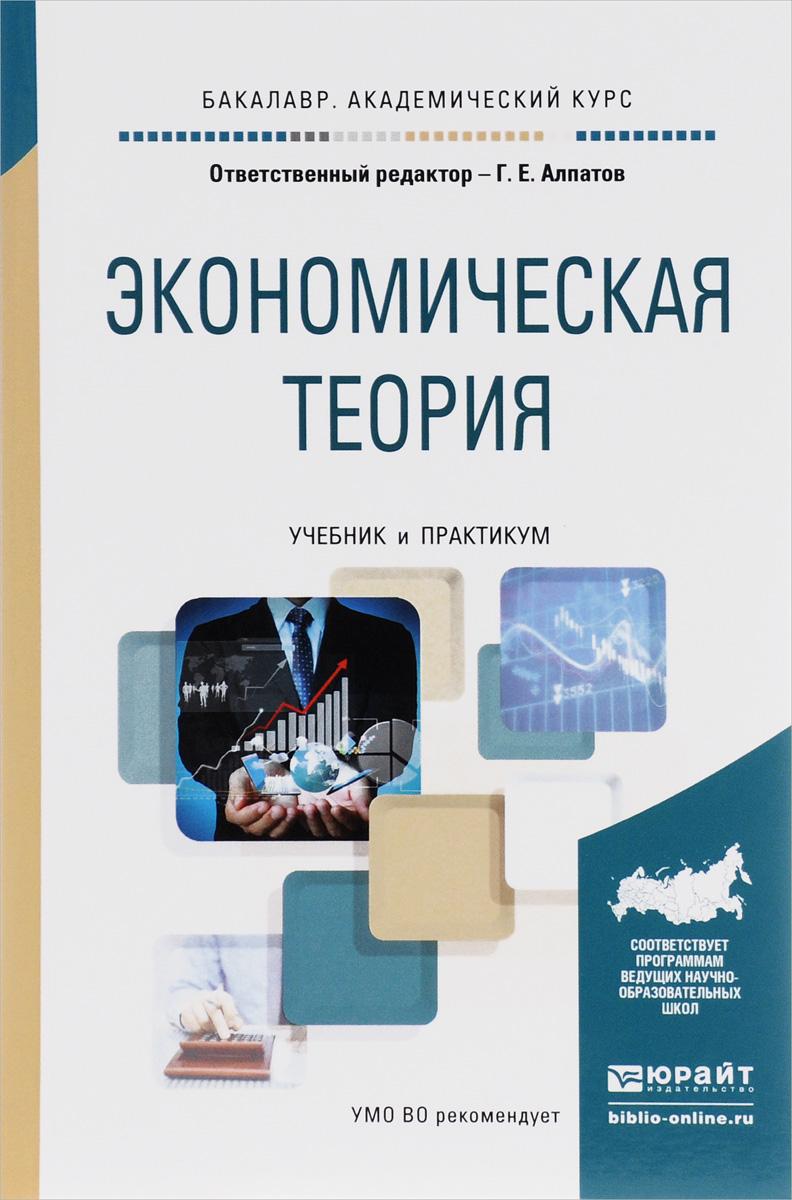 Экономическая теория. Учебник и практикум12296407В учебнике рассмотрены теоретические основы поведения потребителей и производителей, их взаимодействие на рынках, особенности факторных рынков, фиаско рынков и государственное регулирование, макроэкономические переменные и макроэкономическое равновесие, фискальная политика, банковская система и монетарная политика, агрегированные модели рынков благ, денег и труда, теория циклов, проблемы международной торговли и глобальных финансов. Соответствует актуальным требованиям Федерального государственного образовательного стандарта высшего образования. Для студентов гуманитарных факультетов высших учебных заведений, преподавателей, а также практических работников, интересующихся экономической теорией.