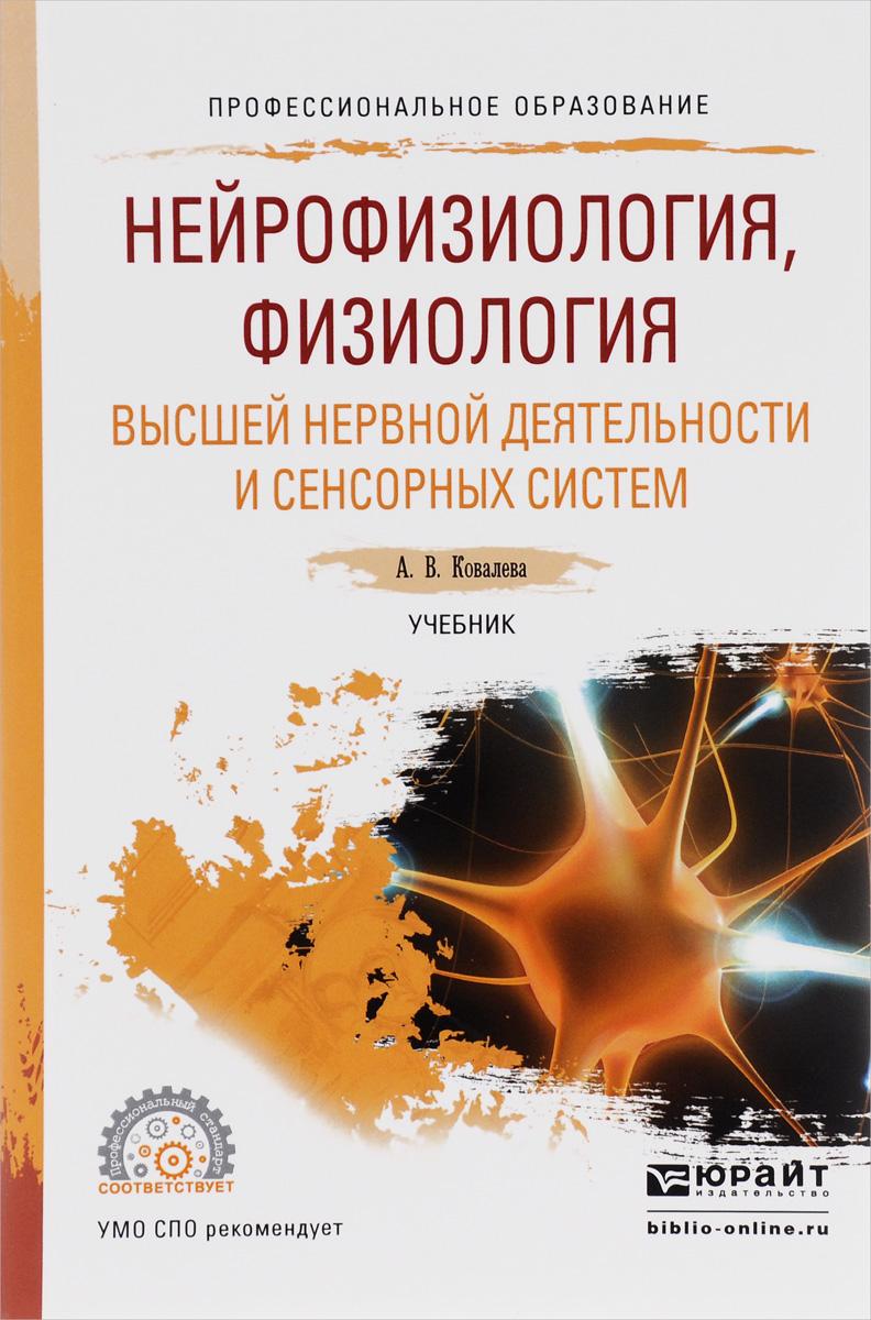 Нейрофизиология, физиология высшей нервной деятельности и сенсорных систем. Учебник