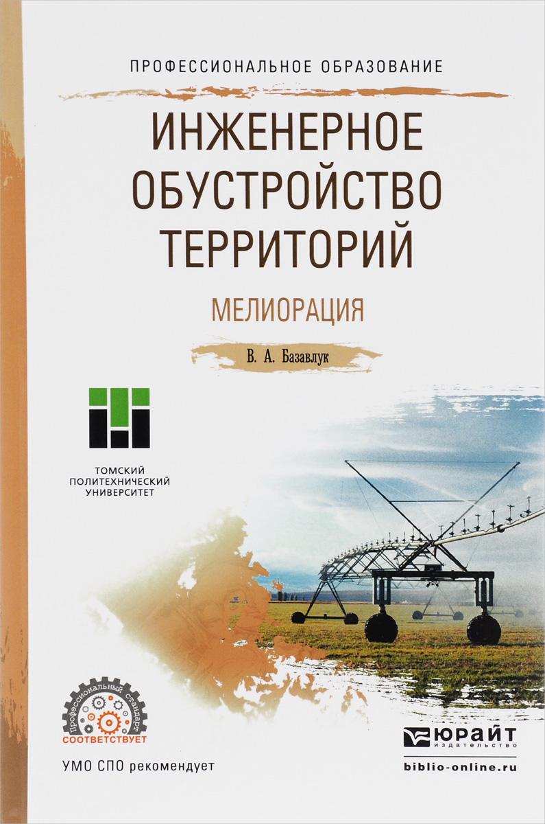 Инженерное обустройство территорий. Мелиорация. Учебное пособие