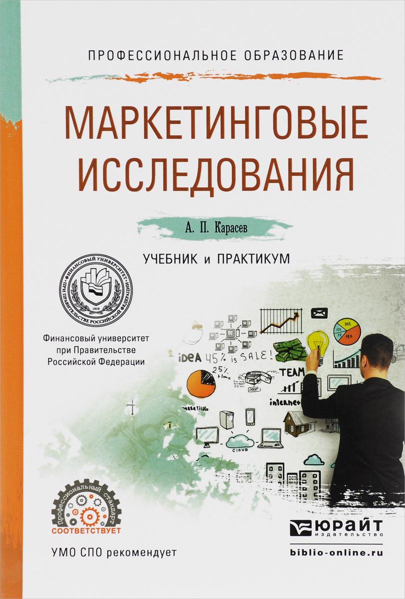 Маркетинговые исследования. Учебники практикум