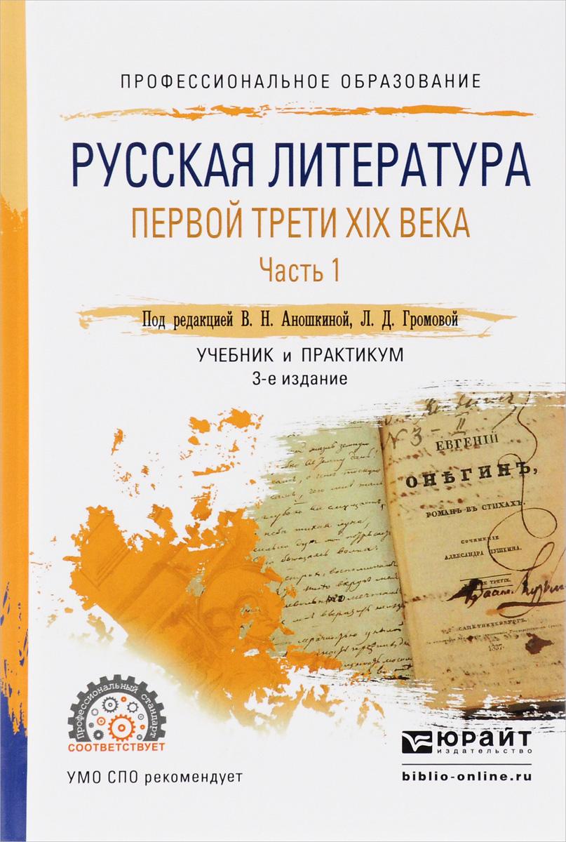Русская литература первой трети XIX века. В 2 частях. Часть 1