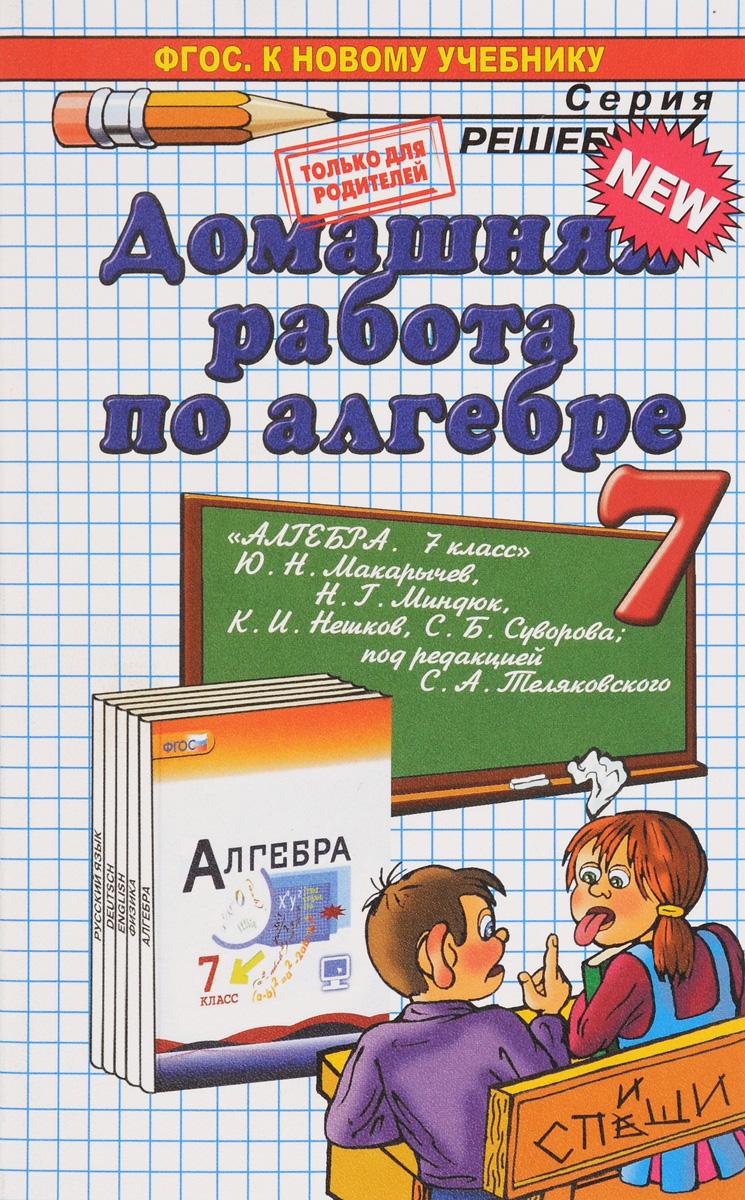 Домашняя работа по алгебре за 7 класс к учебнику Ю. Н. Макарычева и др ( 978-5-906767-16-5 )