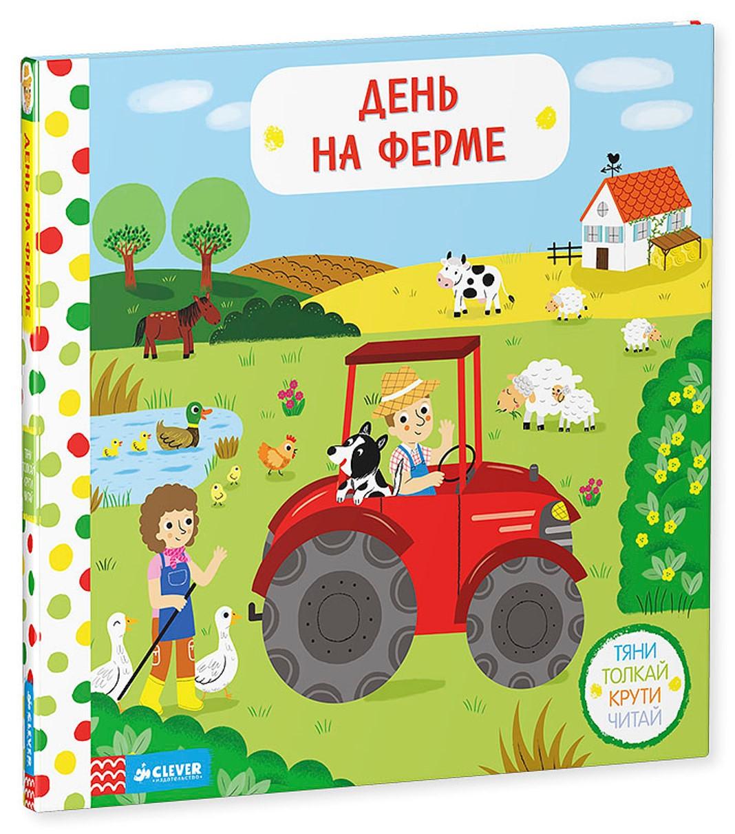 День на ферме. Тяни, толкай, крути, читай