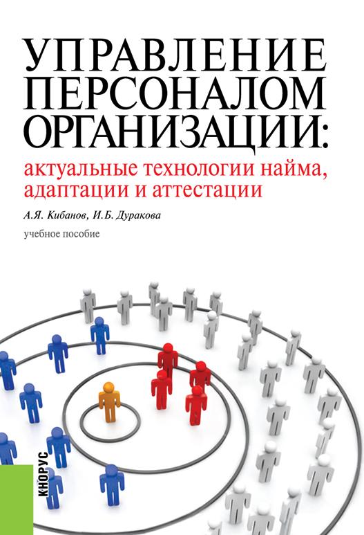 УПРАВЛЕНИЕ ПЕРСОНАЛОМ ОРГАНИЗАЦИИ: АКТУАЛЬНЫЕ ТЕХНОЛОГИИ НАЙМА, АДАПТАЦИИ И АТТЕСТАЦИИ