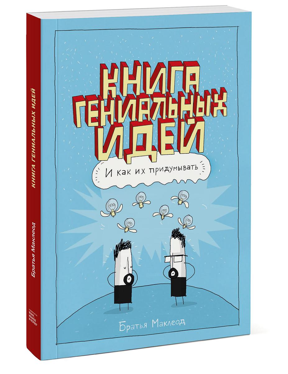 Книга гениальных идей. И как их придумывать