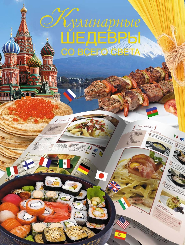 Кулинарные шедевры со всего света