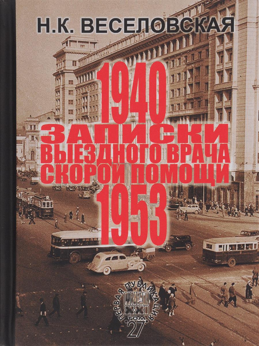 Н. К. Веселовская. Записки выездного врача скорой помощи 1940-1953