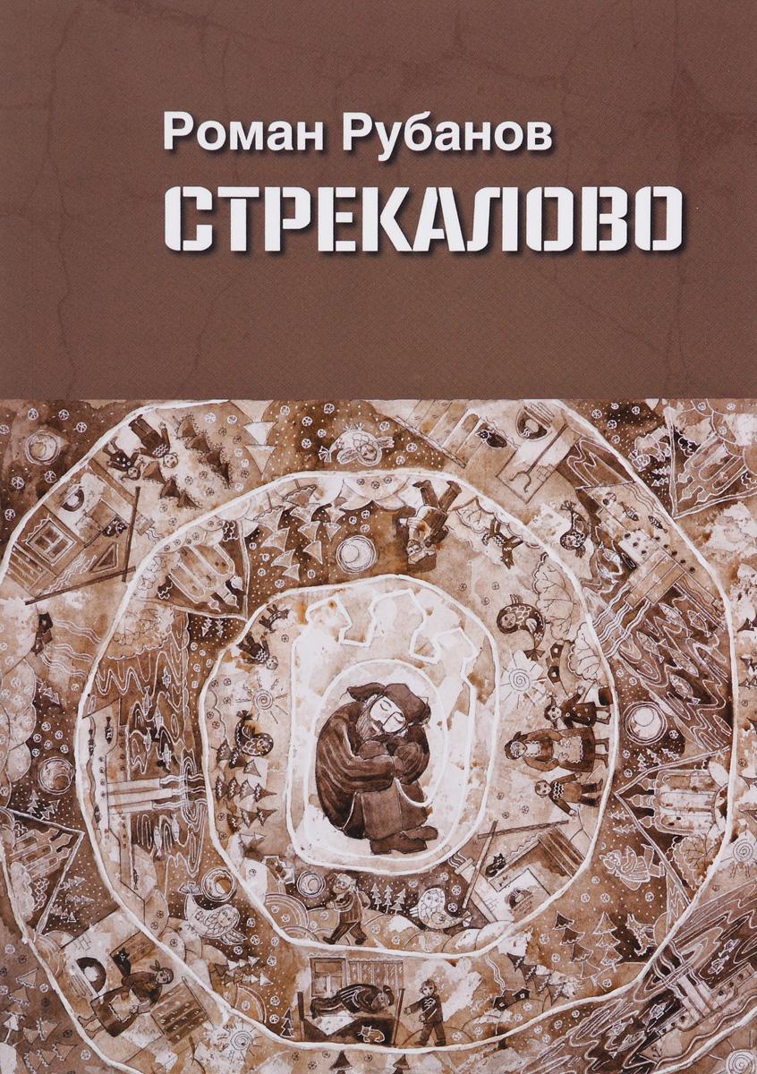 Роман Рубанов Стрекалово