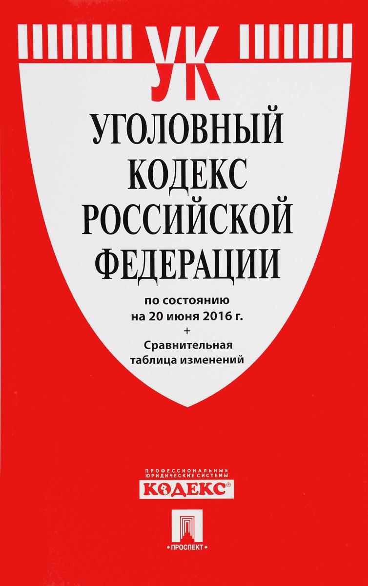 Уголовный Кодекс Российской Федерации ( 978-5-392-21552-2 )