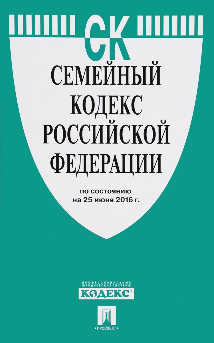Семейный кодекс Российской Федерации ( 978-5-392-21575-1 )