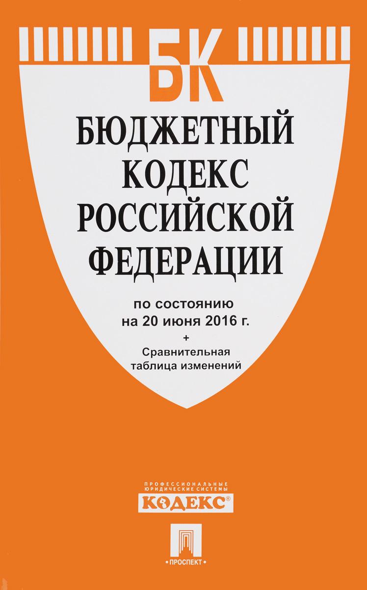 Бюджетный кодекс Российской Федерации ( 978-5-392-21556-0 )