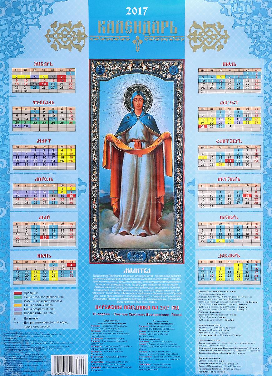 Календарь на 2017 год. Покров Пресвятой Богородицы