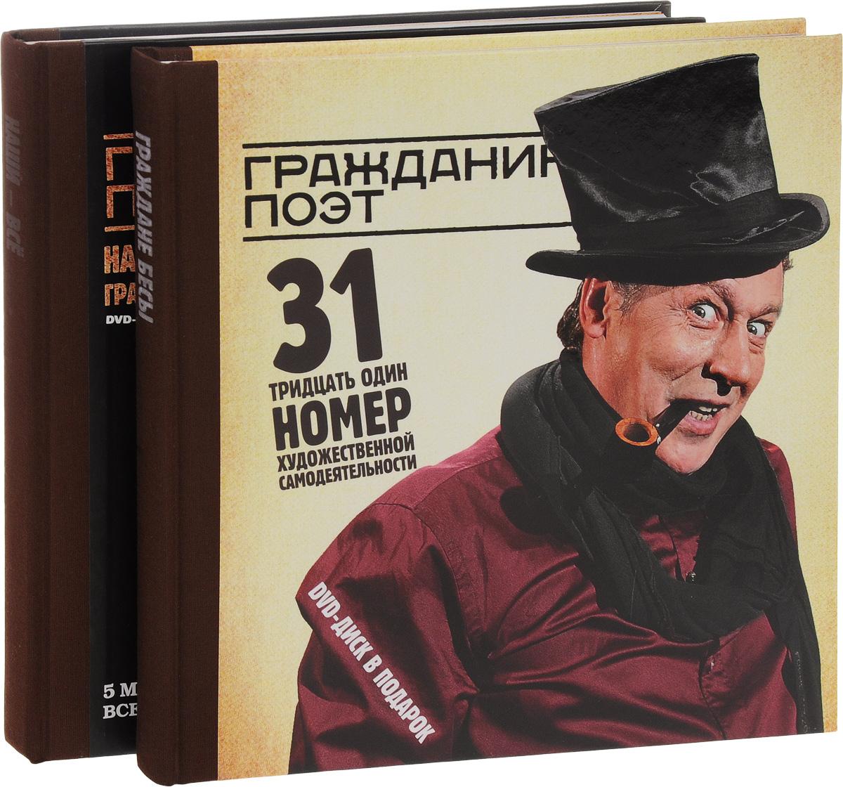 Гражданин поэт (комплект из 2 книг + 2 DVD)