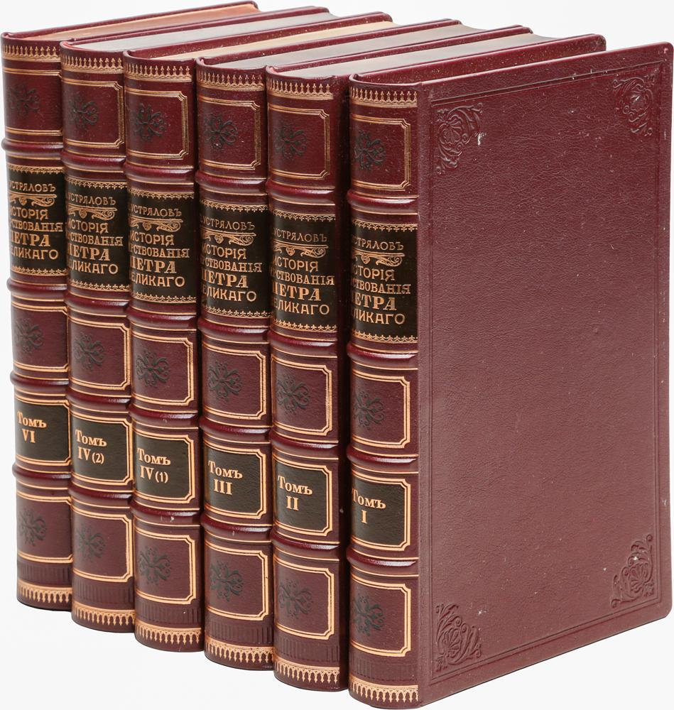 История царствования Петра Великого (комплект из 5 книг) Типография II Отделения Собственной Его Императорского Величества Канцелярии