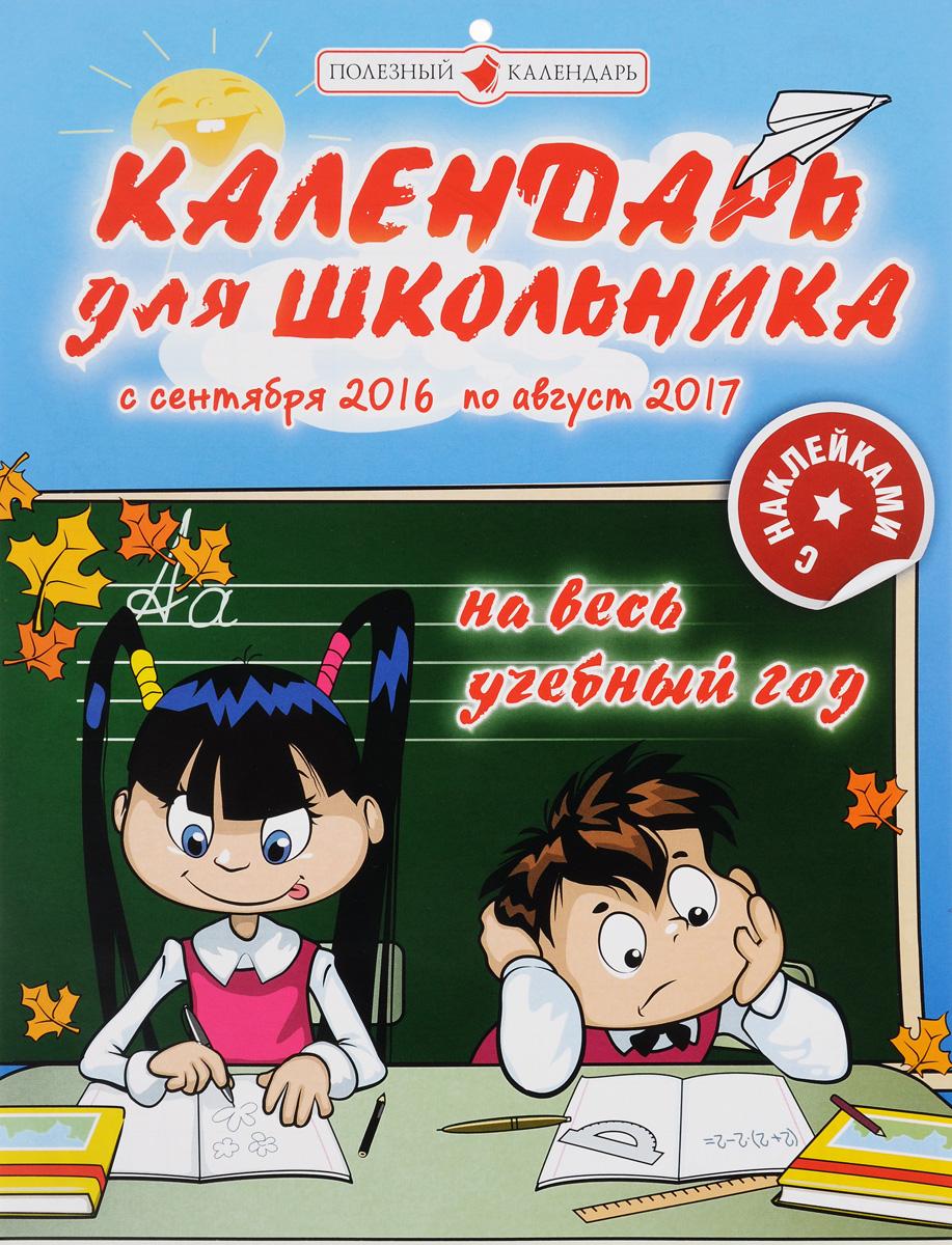 Перекидной календарь на 2017 год. Для школьника (с наклейками) ( 4620011169747 )