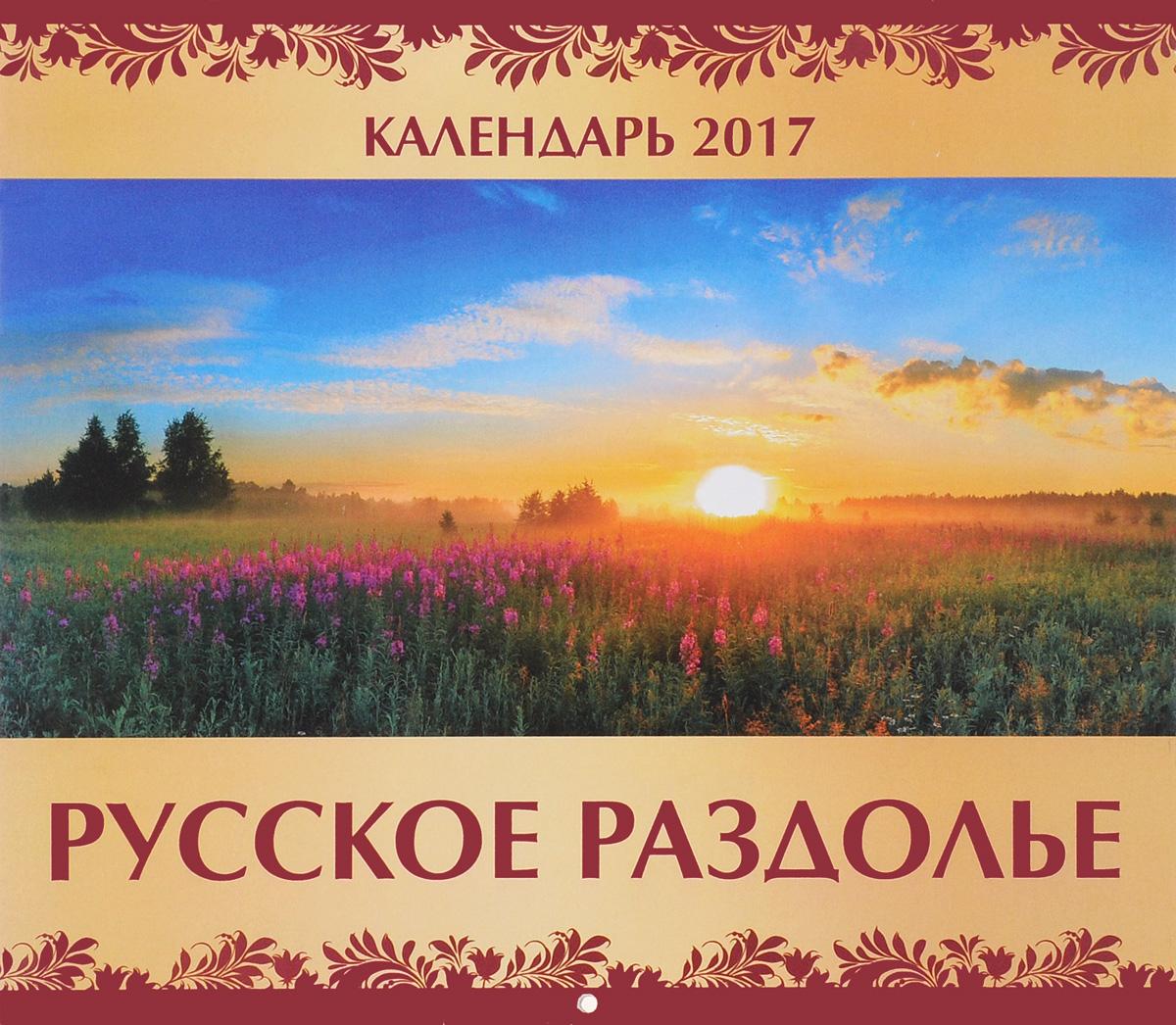 Календарь 2017 (на скрепке). Русское раздолье