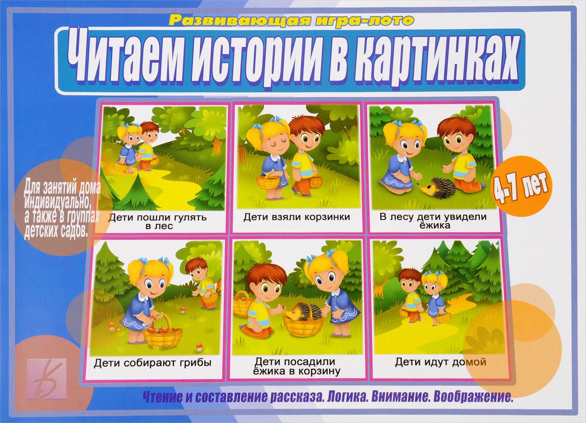 Читаем истории в картинках. Развивающая игра-лото. 4-7 лет