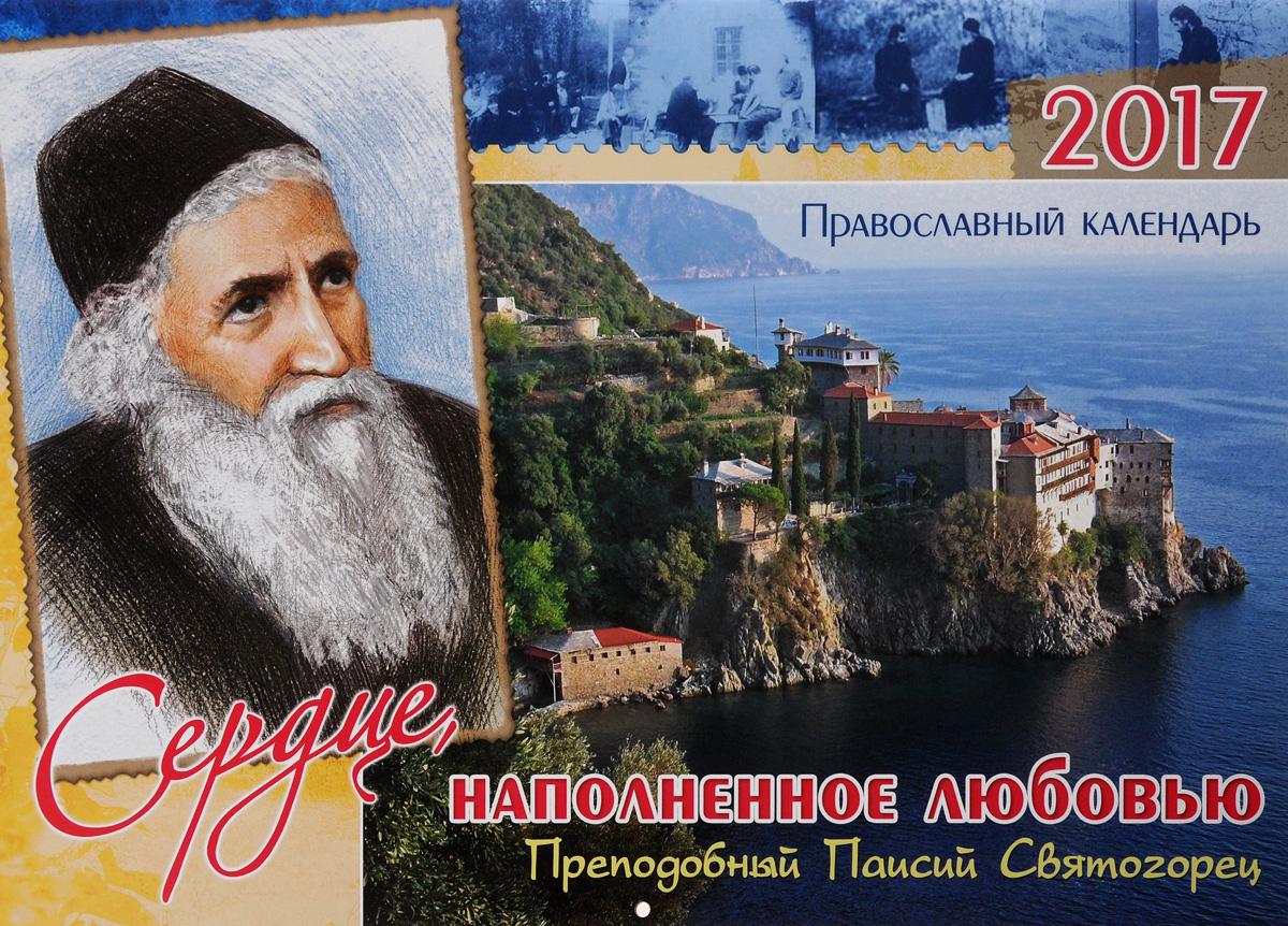 Православный календарь 2017 (на скрепке). Сердце, наполненное любовью. Преподобный Паисий Святогорец