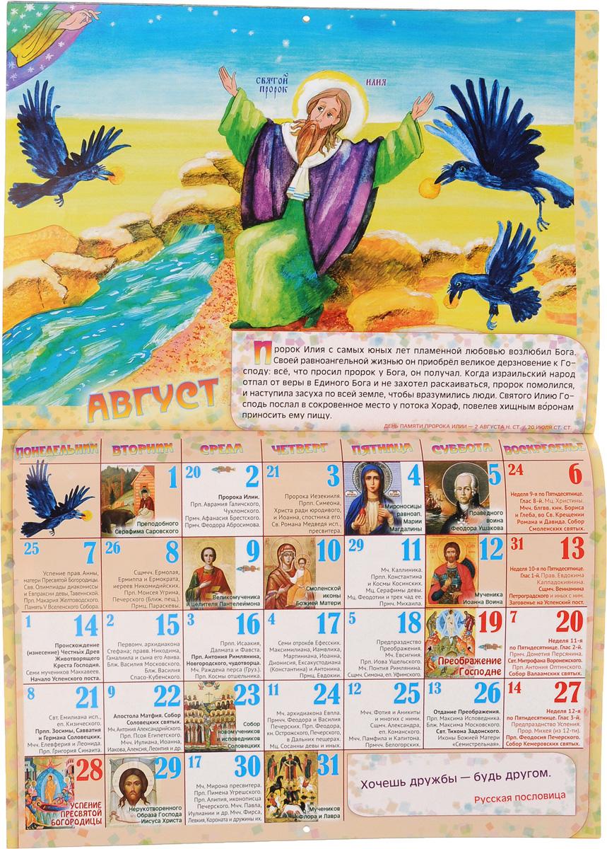 Православный календарь 2017 (на скрепке).