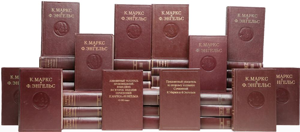 К. Маркс и Ф. Энгельс. Сочинения в 50 томах. В 54 книгах + 4 указателя (комплект из 58 книг)