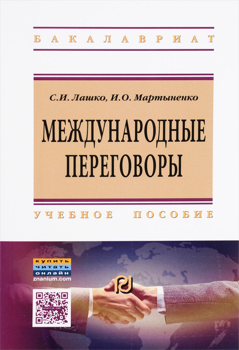 Международные переговоры. Учебное пособие