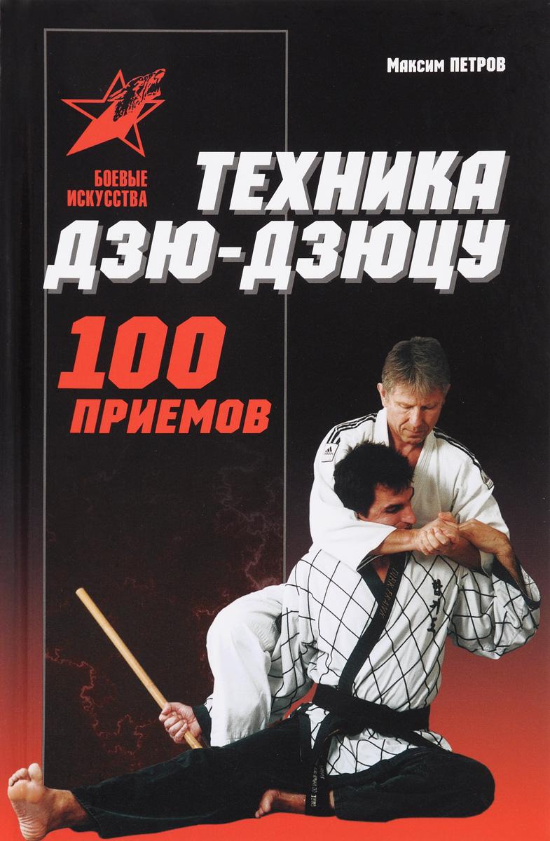 Техника дзю-дзю-цу. 100 приемов ( 978-985-18-3691-4 )