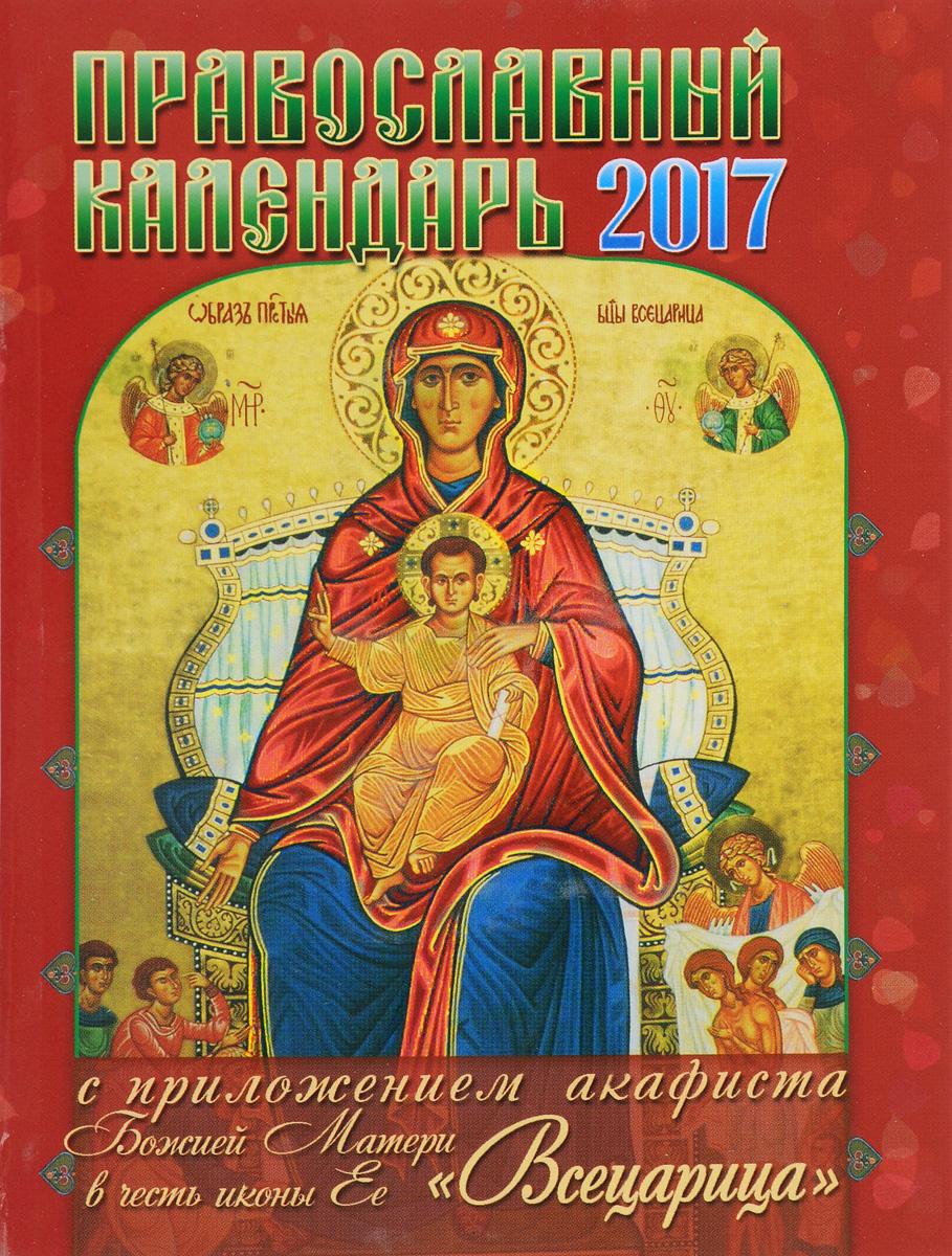 Православный календарь на 2017 год с приложением акафиста Божией Матери в честь иконы Ее