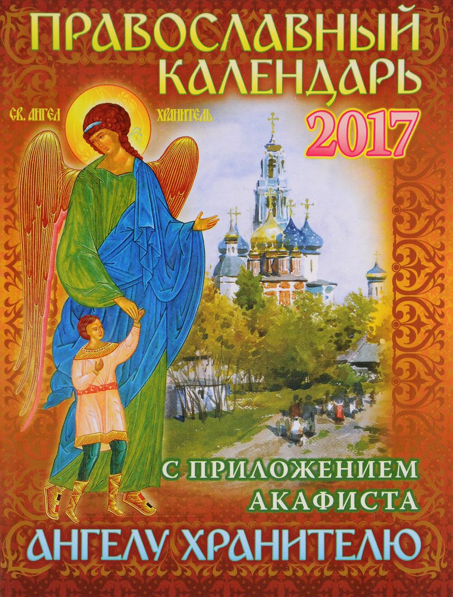Православный календарь на 2017 год с приложением акафиста святому Ангелу Хранителю