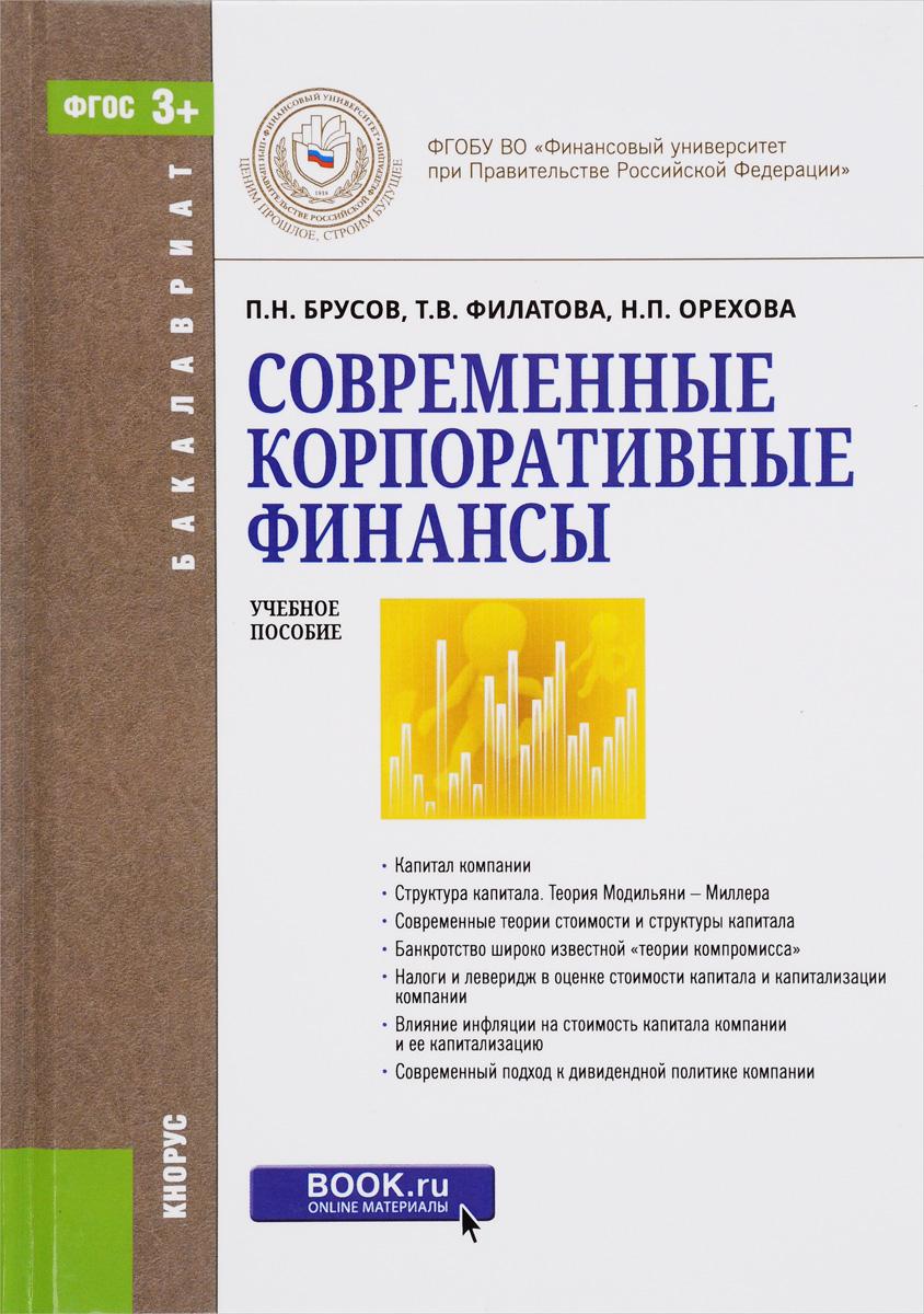 Современные корпоративные финансы. Учебное пособие